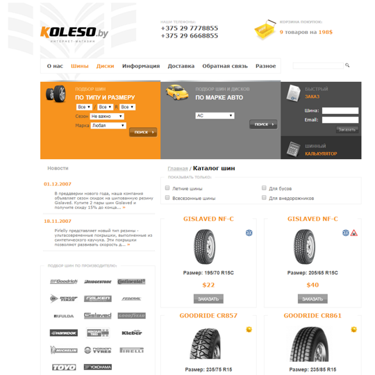 Tires selling company e-commerce